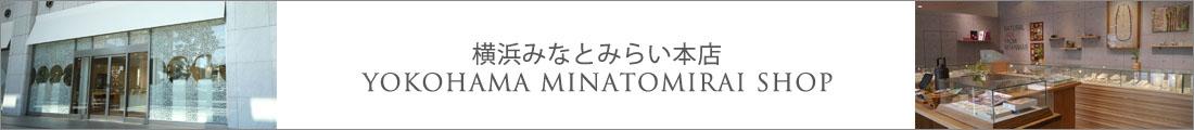 天然翡翠専門店ジョイテック 横浜ショールーム